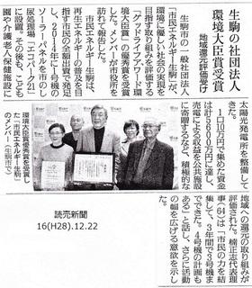 03CEI読売新聞掲載記事○.jpg