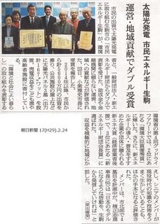 05環境省・エネルギー財団からダブル受賞.jpg