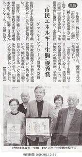 02グッドライフアワード環境大臣賞 毎日.jpg