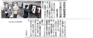 市民共同発電所 2ヵ所目 修正.jpg